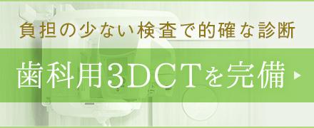 負担の少ない検査で的確な診断 歯科用3DCTを完備